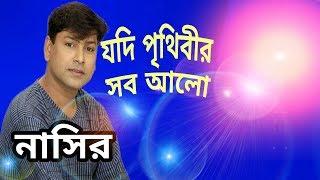 Jodi Prithibir Sob Alo Nive Jay || By Nasir (EVES)