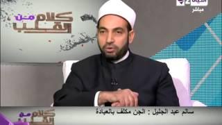 كلام من القلب - ما هو المس الجني - سالم عبد الجليل - Kalam men El qaleb
