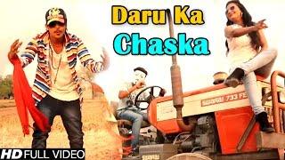 Daru Ka Chaska #Superhit Haryanvi Dj Song #Boota Singh #Sheekha Grover #Latest Song2016  #NDJ Music