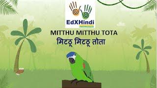 LEARN HINDI POEM - Mitthu Mitthu Tota hindi poem