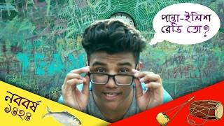 পান্তা ইলিশ রেডি তো ? Pohela Boishakh Special | New Bangla Funny Video