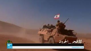 الجيش اللبناني يتقدم في جرود بعلبك