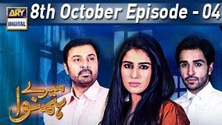 Mere Humnawa Ep - 04 - 8th October 2016 - ARY Digital Drama