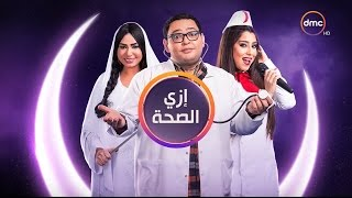 البرومو الرسمي لـ مسلسل إزى الصحة بطولة أحمد رزق - رمضان 2017 Eazy El Sa7a