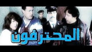 El Mohtarfon Movie | فيلم المحترفون