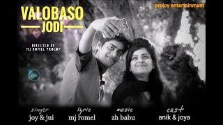 Valobasho Jodi Bangla Music By Joy & Jui