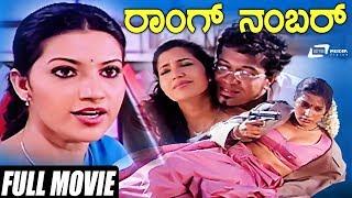 Wrong Number | Bhavana | Shobhraj |  Kannada Full HD Movie |  Suspense Movie