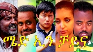 Ethiopian Movie Trailer  -  Made In China 2015  (Mahder Assefa)