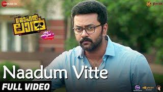Naadum Vitte - Full  Video | Mohanlal | Manju Warrier & Indrajith Sukumaran | Sajid Yahiya