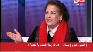 """الحياة اليوم - د.هدى زكريا """" ثقافة المجتمع ظلمت المرأة واعتبرتها ملبية فقط لطلبات الزوج """""""