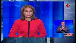نشرة الظهر للأخبار ليوم 23 / 09 / 2017
