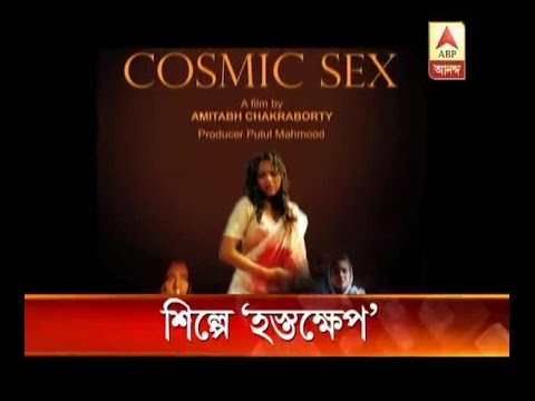 Xxx Mp4 The Film Cosmic Sex Is In Controversy Before Its Release Again Question Arises On Artis 3gp Sex