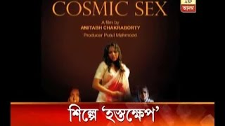 The film 'Cosmic Sex' is in controversy before its release, again question arises on artis