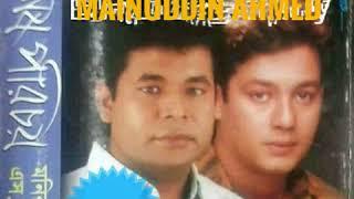 SD Rubel Ekanto Obhosore Je Manush  Album by Shesh Porichoy Monir Khan and SD Rubel