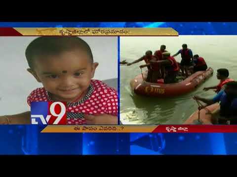 CPI Narayana relatives die in Krishna river boat tragedy - TV9 Trending