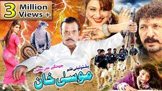 Pashto Action,Telefilm Movie,MOOSA KHAN - Jahangir Khan,Hussain Swati,Nadia Gul, Pushto Film