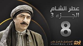 مسلسل عطر الشام الجزء الثالث برومو الحلقة 8 - على موقع شوف ماكس