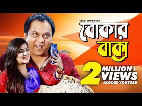 Xxx Mp4 Bokar Baksho বোকার বাক্স Bangla Natok 2019 Ft Mir Sabbir Anny Khan 3gp Sex