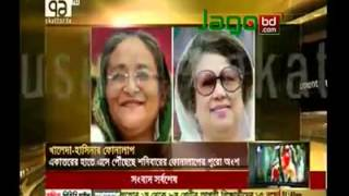 Hasina Khaleda Exclusive Audio Conversation on 26th Oct 13