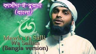 মাওলা ইয়া সাল্লী ওয়া সাল্লীম (বাংলা)-  qasida burda (bangla) । Bangla nasheed 2018