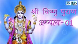 Shree Vishnu Puran in Hindi (श्री विष्णु पुराण) | Chapter - 1 | Lord Vishnu | Hindi Devotional Story
