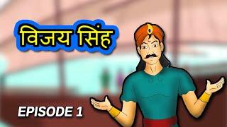 Vijay Simha 1 - Hindi Story for Children | Panchatantra Kahaniya | Moral Short Stories for Kids
