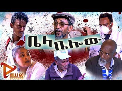 ቤላቤሎው New Eritrean Comedy 2020 by Abrham G hiwet Antico Bela Below