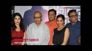 Eagoler Chokh movie - First look | Anandalok video