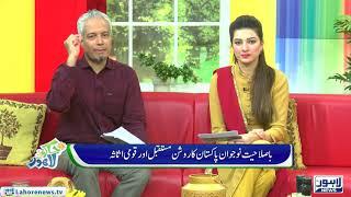 Jaago Lahore Episode 175 - Part 1/3 - 24 August 2017