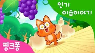 여우와 신 포도   인기 이솝이야기   핑크퐁! 인기동화