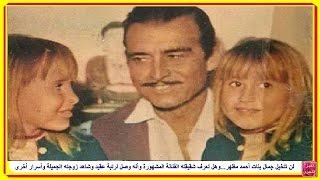 لن تتخيل جمال بنات أحمد مظهر...وهل تعرف أخته النجمة المشهورة وأنه وصل لرتبة عقيد وشاهد زوجته الجميلة