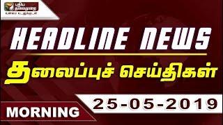 Puthiyathalaimurai Headlines | தலைப்புச் செய்திகள் | Tamil News | Morning Headlines | 25/05/2019