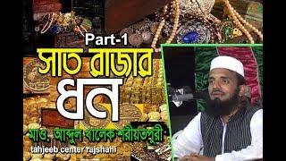 Bangla waz-part-1 সাত রাজার ধণ ও হযরত সুমাইয়া (র.) এর ঘটনা-আব্দুল খালেক শরিয়তপুরী