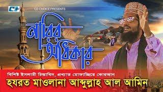 Narir Odhikar & Obikol Sahabi | Abdullah Alamin New | Bangla Waz | islamic New Waz 2017 | Full HD 8