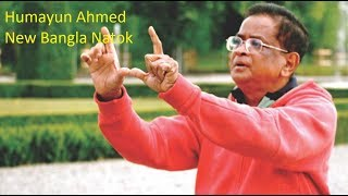 Humayun Ahmed   new Bangla Natok   মন্থন