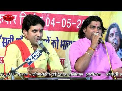 Xxx Mp4 Marwadi Desi Bhajan Jogbharti Shyam Paliwal Bina Bhajan Kun Tiriya SatiMata Mandir Madri 3gp Sex