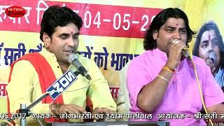 Marwadi Desi Bhajan   Jogbharti & Shyam Paliwal   Bina Bhajan Kun Tiriya   SatiMata Mandir Madri