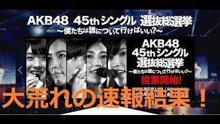 【AKB48】45thシングル選抜総選挙2016速報結果詳細【若手台頭】