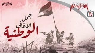Egyptian National Songs - أجمل الأغاني الوطنية