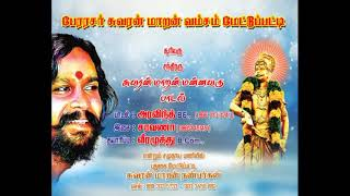 Mutharaiyar new song