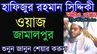 Mawlana Hafizur Rahman Siddiki waz in Jamalpur. Audio Waz