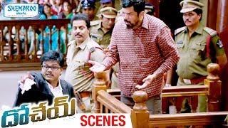 Saptagiri Comedy At Court | Climax Scene | Dohchay Telugu Movie Scenes | Naga Chaitanya