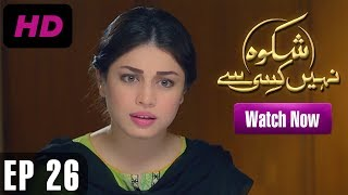 Shikwa Nahin Kissi Se - Episode 26 | A Plus ᴴᴰ | Shahroz Sabzwari, Sidra Batool, Sonia Mishal