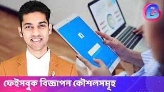 Facebook Marketing Bangla Tutorial - Digital Marketing Training