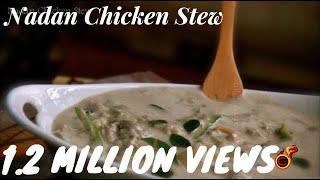 ചിക്കൻ സ്റ്റൂ|Kerala Nadan Chicken Stew |Christmas Special- | Happy Thanksgiving|Ep:240
