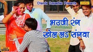 भौजी रंग खेलिला संगवा ||  Rahul Mishra Radhe, Ragini Tiwari || Bhojpuri Holigeet #Chanda Cassettes