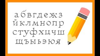 How to write the Russian alphabet,