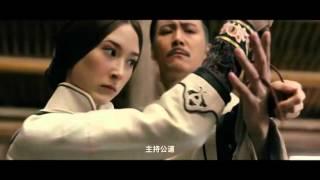 【HD Trailer】《箭士柳白猿》首款预告片 Arrow Arbitration;Judge Archer - 宋洋,李呈媛,于承惠,赵峥