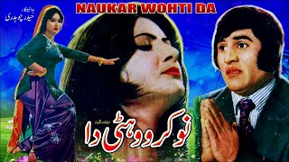 NAUKER WOHTI DA (1974) - MUNAWAR ZAREEF & ASIYA - OFFICIAL PAKISTANI MOVIE
