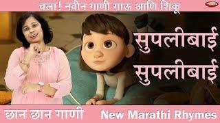 Suplibai Suplibai | New Song | Marathi Balgeet | Marathi baby Song | Marathi Music Video